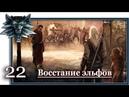 Ведьмак Witcher Игрофильм 22 серия Восстание эльфов