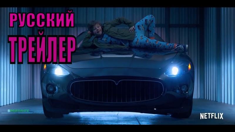 Вот это ночка Русский трейлер Фильм 2020 Netflix