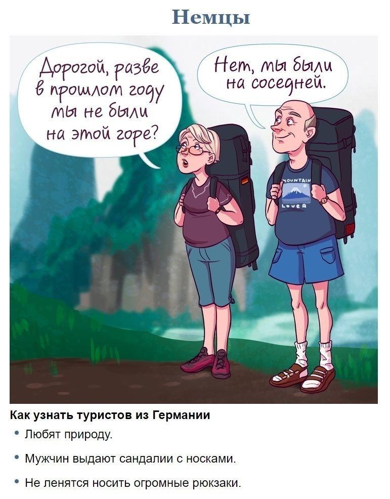 Как узнать туристов
