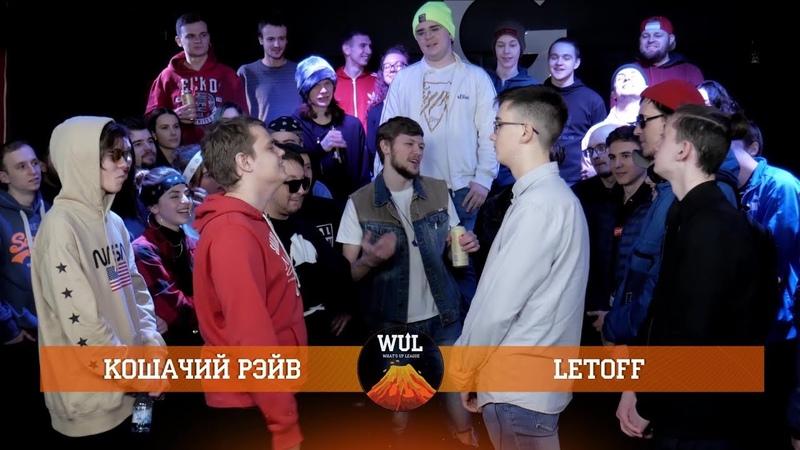 КОШАЧИЙ РЭЙВ VS LETOFF What's Up League Kiev неMAIN EVENT