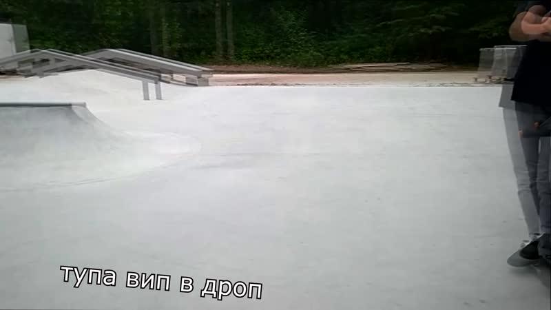 WHIP В ДРОП _TheLight_