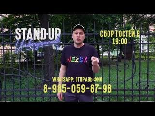 Александр Незлобин: приглашение на съемку нового юмористического Stand-Up шоу
