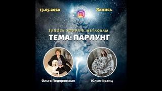 ПАРЛУНГ И РЕАЛИЗАЦИЯ БЕССМЕРТИЯ. Эфир Ольги Подоровской и Юлии Франц от .