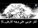 70 كاريكاتير يشرح الواقع العربي الذي نعيشه 1604