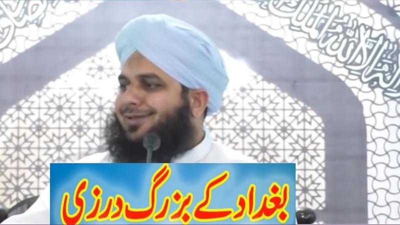 Peer Ajmal Raza Qadri Bagdad Kay Bazurag Darzi Ka Waqya