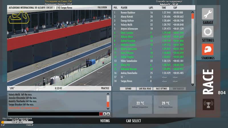 Portimao @ 3 этап VRC McLaren Senna GTR - LIVE