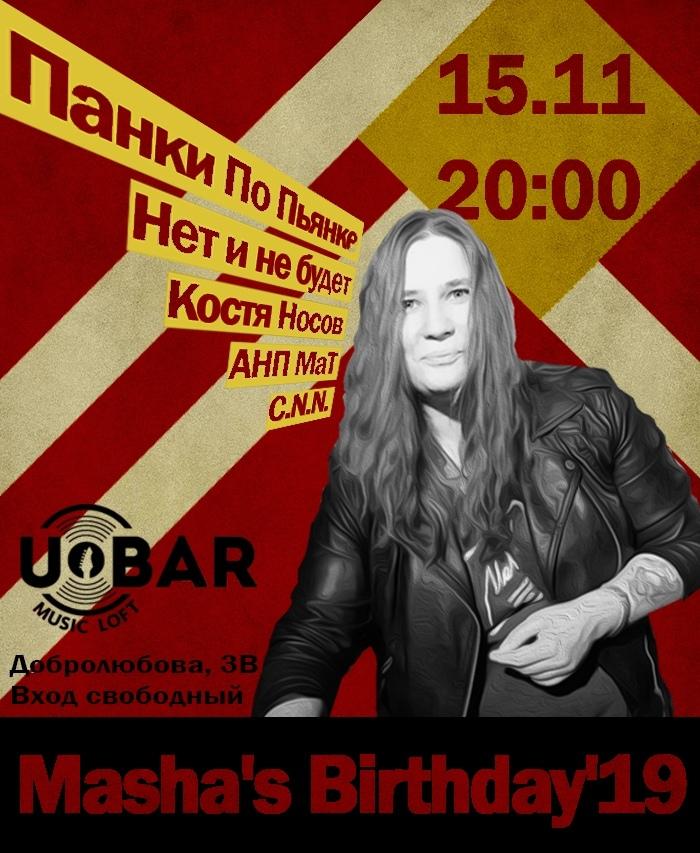 Афиша Екатеринбург Masha's Birthday'19