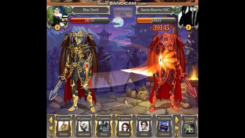 Битва кланов Дарк Люкс против Серпента. Легенда о Вампире