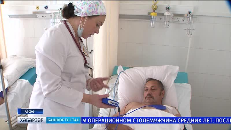 Өфө кардиологтары Башҡорт дәүләт медицина университеты клиникаһында үҙенсәлекле операция яһаны