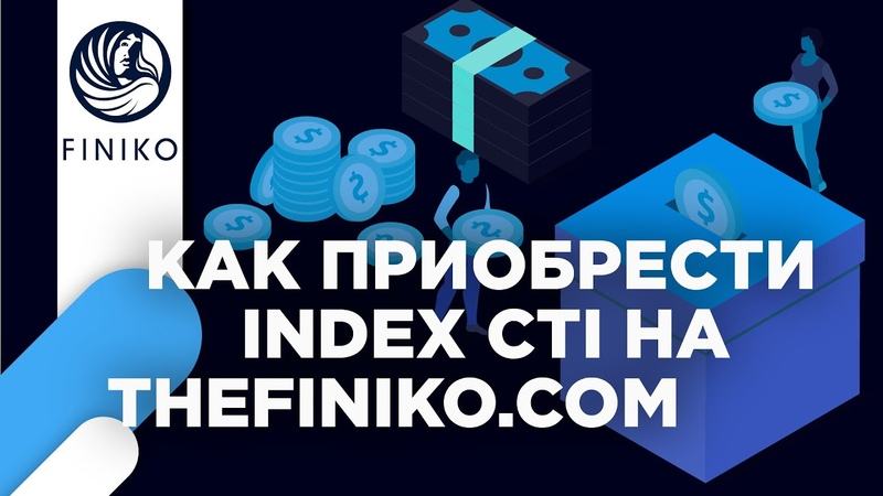 Инструкция от компании Финико (Finiko) о том, как приобрести Index CTI на thefiniko.com