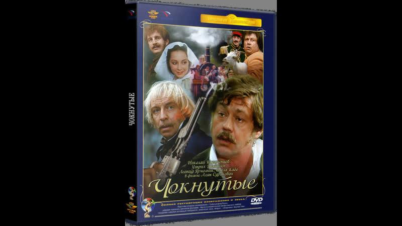 Чокнутые_1991-DVDRip-AVC