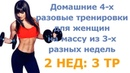 Домашние 4 х разовые тренировки для женщин на массу из 3 х разных недель 2 нед 3 тр