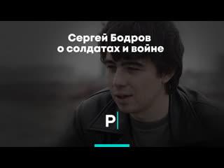 Сергей Бодров о солдатах и войне