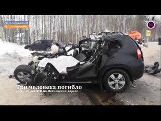 Мегаполис - Три человека погибло - Нижневартовский район