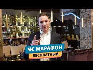 БЕСПЛАТНЫЙ марафон Продающая группа в ВК