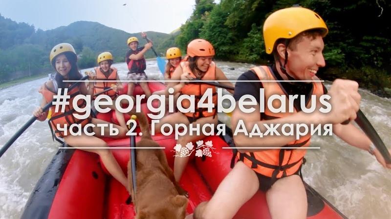 Горная Аджария georgia4belarus