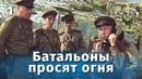 Батальоны просят огня. 1 серия (военный, реж. Владимир Чеботарев, 1985 г.)