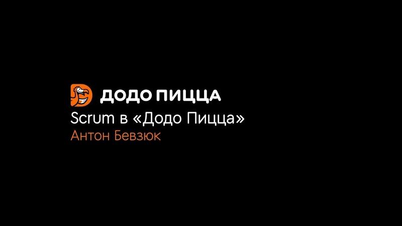 Scrum в Додо Пицца Антон Бевзюк 5 ноября 2019