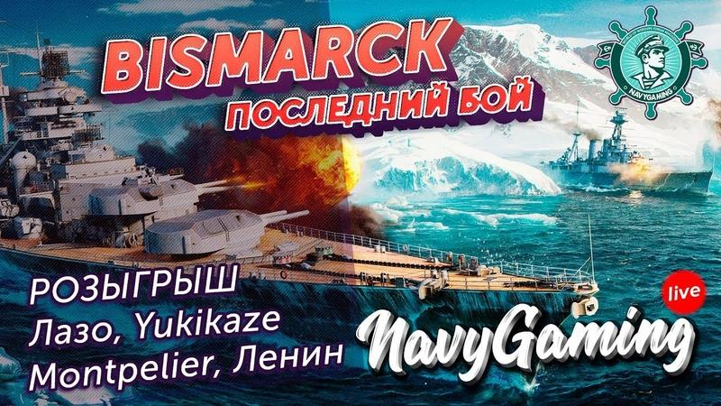 Последний бой линкора «Бисмарк». Розыгрыш 4х премиум-кораблей! ✽ World of Warships ✽ Navygaming