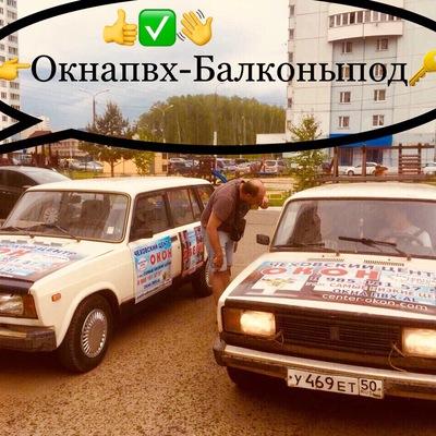 Алексей Оконный