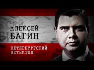 Алексеи Багин. Петербургскии детектив.