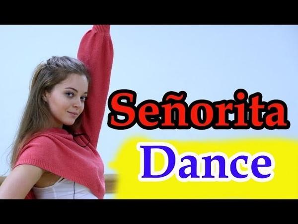 Shawn Mendes Camila Cabello Señorita - Dance - Простые ТАНЦЕВАЛЬНЫЕ ДВИЖЕНИЯ ДЛЯ НАЧИНАЮЩИХ