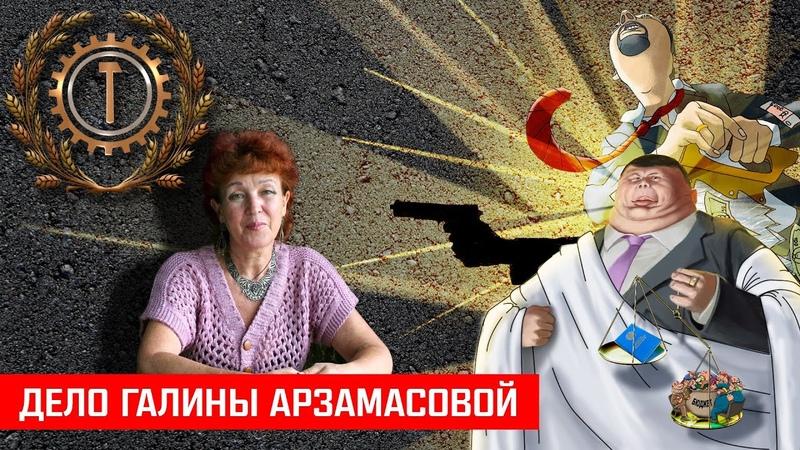 Дело Галины Арзамасовой