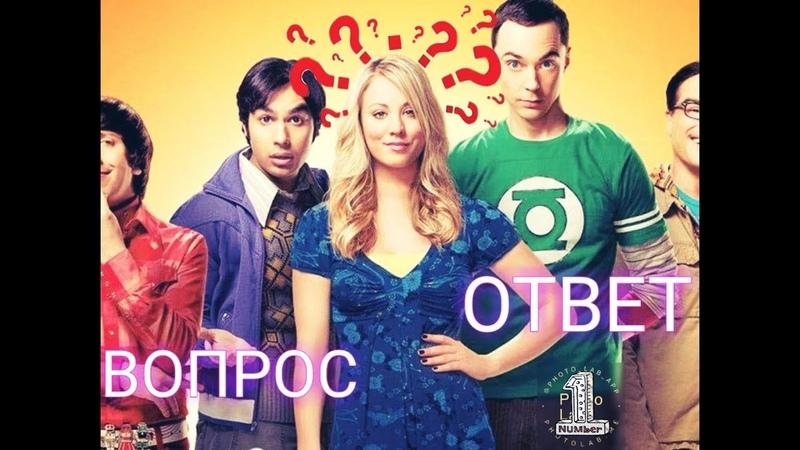 Теория Большого Взрыва ТБВ The Big Bang Theory Смешные моменты 1 Сезон Кураж-Бамбей 10 вопросов