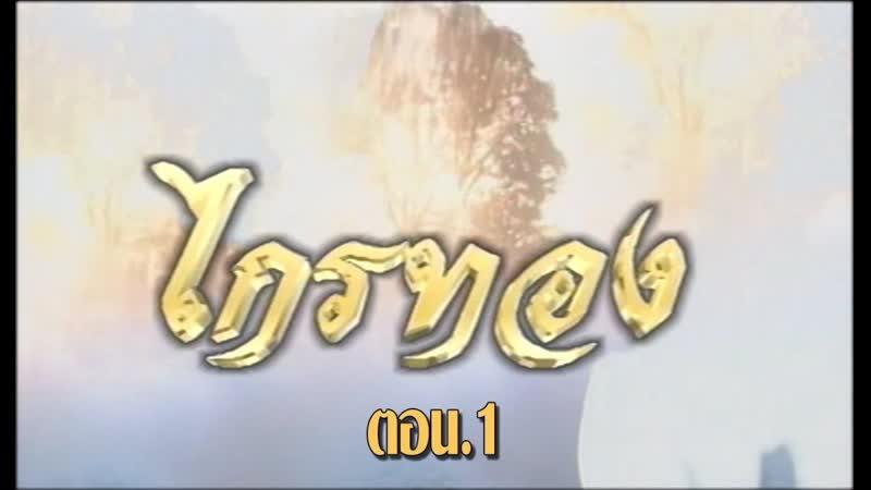 ละคร จักรๆวงศ์ๆ ไกรทอง DVD พากย์ไทย ชุดที่ 08