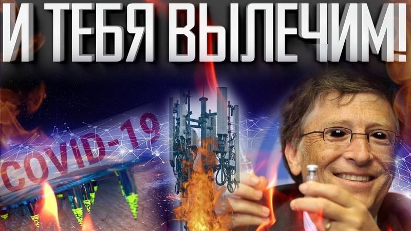 БИЛЛ ГЕЙТС ГОТОВИТ ЧИПИЗАЦИЮ А В ВЕЛИКОБРИТАНИИ ЖГУТ ВЫШКИ 5G
