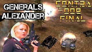 Command & Conquer Generals: Contra 009 patch 2 - Генерал СВЕРХ МОЩНОГО ОРУЖИЯ США