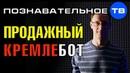 Продажное ПОЗНАВАТЕЛЬНОЕ ТВ служит ПУТИНУ и Кремлю