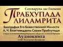 Прабхупада Лиламрита 32 ТАНЦУЮЩИЕ БЕЛЫЕ СЛОНЫ аудиокнига
