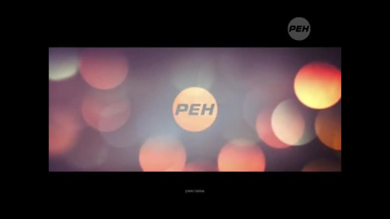 Рекламные заставки (РЕН ТВ, 2014-2015)