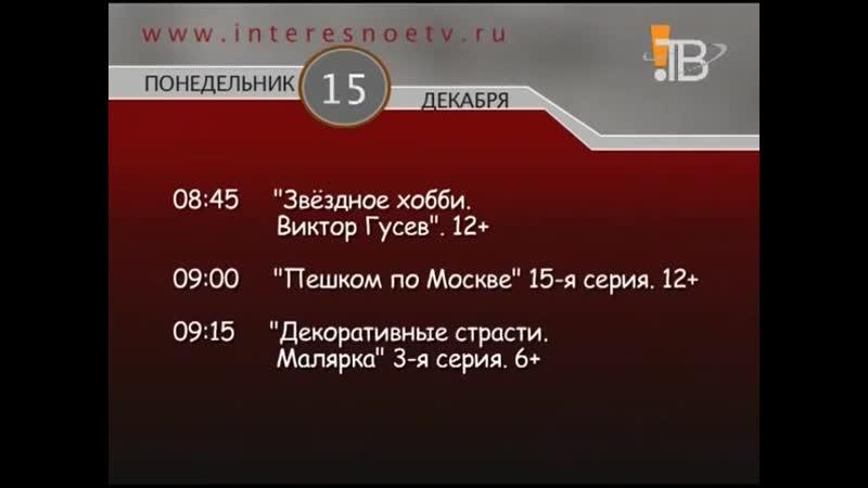 Программа передач (Интересное ТВ, 15.12.2014)