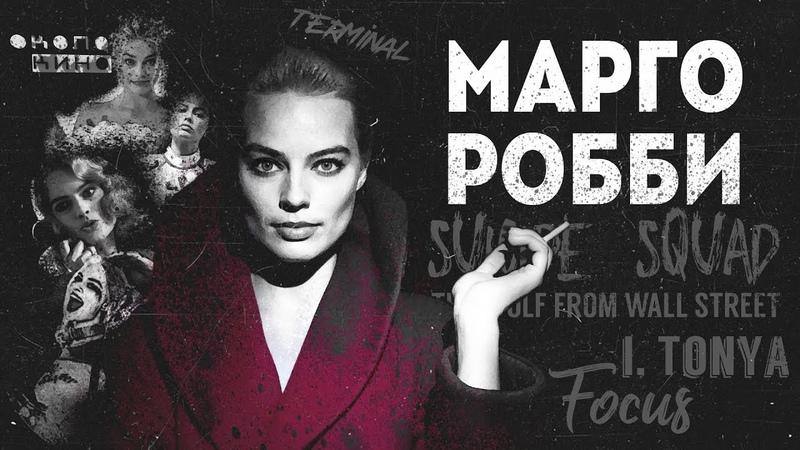 МАРГО РОББИ Биография и факты 2018 от Около Кино Актриса