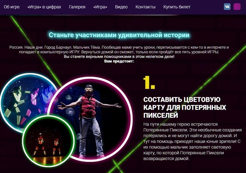 Кейс: Продвижение цифрового интерактивного шоу «ИГРА», изображение №4