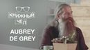 Aubrey de Grey on ending aging and reaching immortality