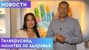 Телекрусейд - Молитва за здоровье Владимир и Виктория Мунтян Новости