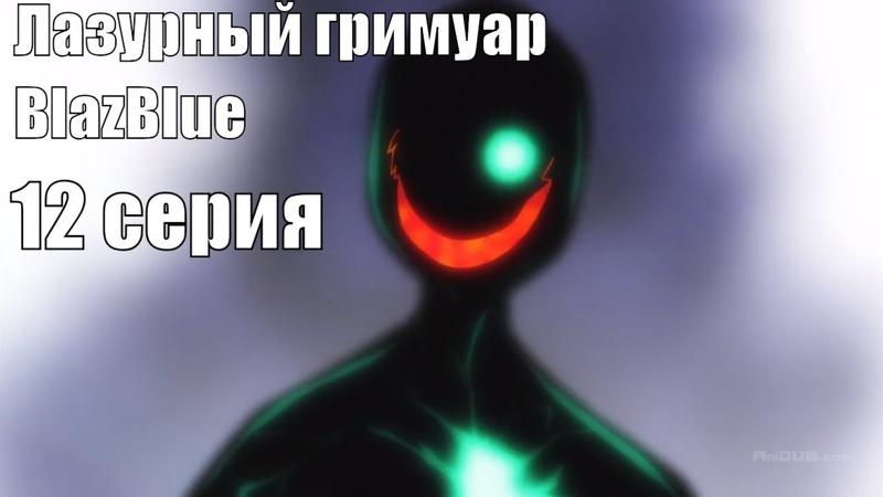 Лазурный гримуар / BlazBlue Alter Memory (12 серия) (JAM,Ancord,NikaLenina) MadWorldAnime AniDub