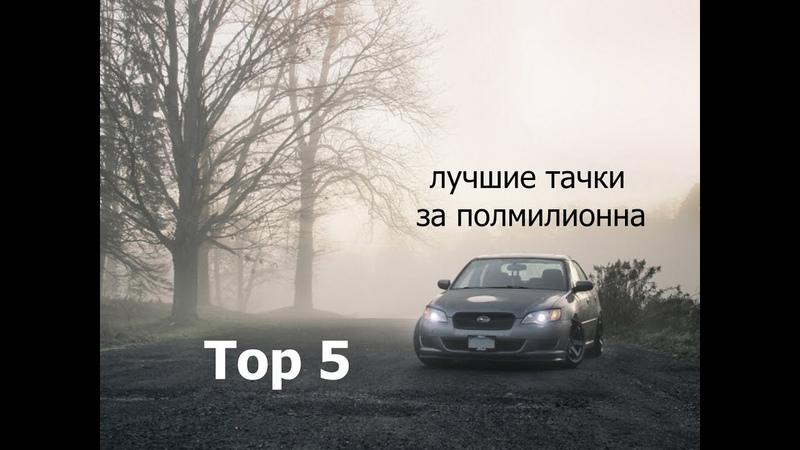 ТОР 5 ФЕНОМЕНАЛЬНО НАДЕЖНЫХ МАШИН ЗА 550 000 Р