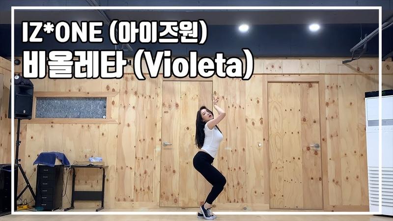 아이즈원(IZ*ONE)_ 비올레타(Violeta) Coverdance