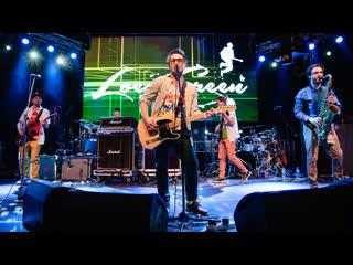 Выступление LOENGREEN на фестивале Старыи Новыи Рок 2020 в Екатеринбурге