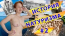 История Натуризма Часть 2. Натуристки. Нудиски. Нудизм. Female nudist. Блогер.