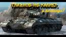 World of Tanks Главное не калибр а команда