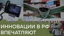 Как Россия американские технологии за свои выдавала - Гражданская оборона