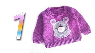 Вяжу по фото! //МК свитер крючком на возраст 2-3 года//1-ая часть-рельефная резинка