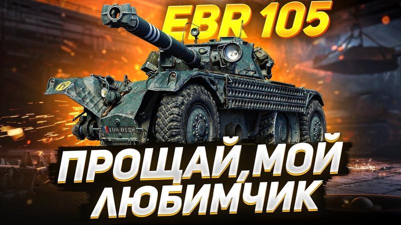 НЕРФ EBR 105 ПРОЩАЙ МОЙ ЛЮБИМЧИК