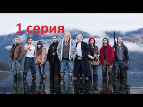 Аляска семья из леса 8 сезон 1 серия 2020