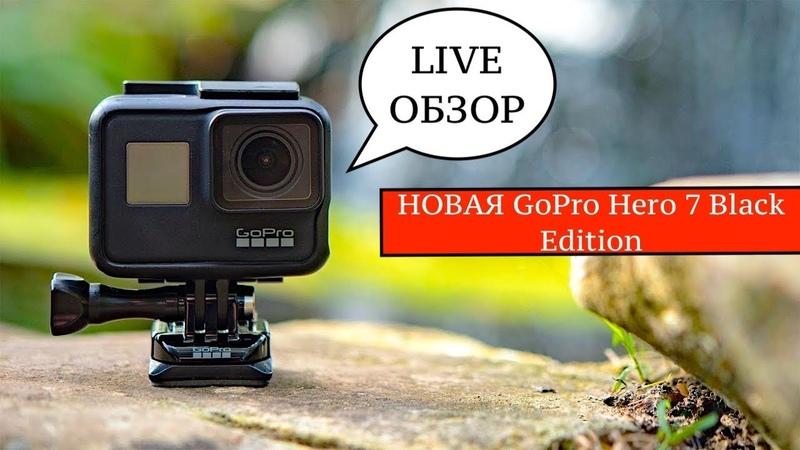 У меня новая GoPro 7 | Поменяли по гарантии | Live обзор